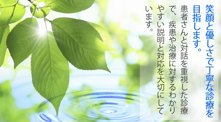 医療法人社団恵泉会 昭和医院